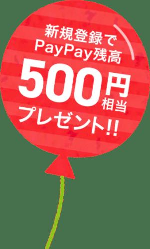 ペイペイってなに?話題の10万円が戻ってくるキャンペーンとは。