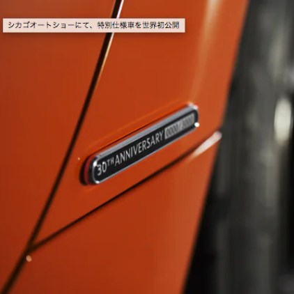 NDロードスター【MX-5】30周年限定車はレーシングオレンジ【3000台限定】