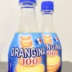 オランジーナ100は少なく高い、しかし濃い!お酒にも【レビュー】
