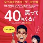 【ペイペイキャンペーン】日高屋で40%戻ってくる(50%も可能)
