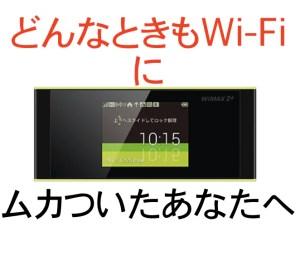 どんなときもwifiより安心して使えるポケットWi-Fiはある?