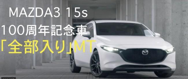 MAZDA3 15S【100周年特別記念車】最新情報まとめ
