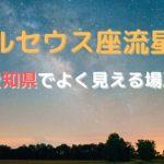 ペルセウス座流星群を愛知でよく見える場所についての参考画像