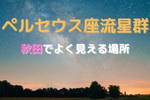 ペルセウス座流星群を秋田でよく見える場所についての参考画像