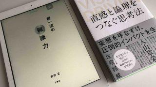 """alt""""電子書籍と紙媒体の本"""""""
