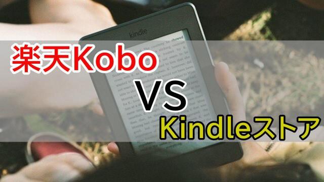 "alt""【比較】楽天KoboとKindleストアはどっちがおすすめ?7つの観点から徹底比較"""