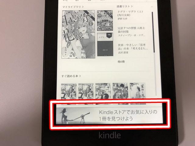 "alt""Kindle端末の広告"""