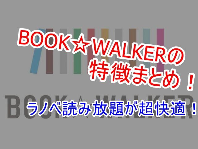 """alt""""【BOOK☆WALKERの特徴まとめ】ラノベの読み放題があるのはここだけ!"""""""
