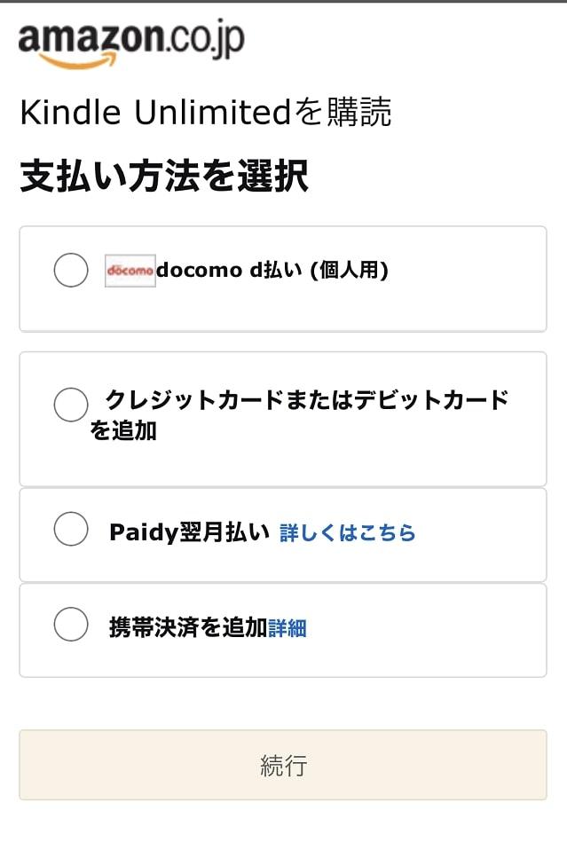 "alt""Kindle unlimitedの支払い方法選択画面"""