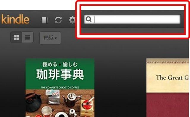 """alt""""Kindle Cloud Readerでのタイトル検索"""""""