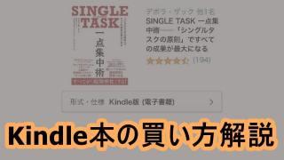 """alt""""Kindle電子書籍の買い方を解説。iPhoneで購入するには?"""""""
