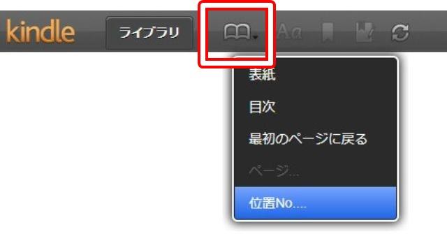 """alt""""Kindle Cloud Readerの読みながらの機能"""""""