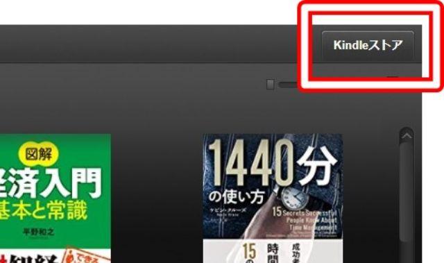 """alt""""Kindle cloud readerからKindleストアへ"""""""