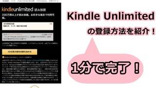 """alt""""【1分で登録完了】Kindle Unlimitedの登録方法をかんたんに解説"""""""
