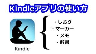 """alt""""Kindleアプリの使い方を解説!便利機能で読書がもっと快適に!"""""""
