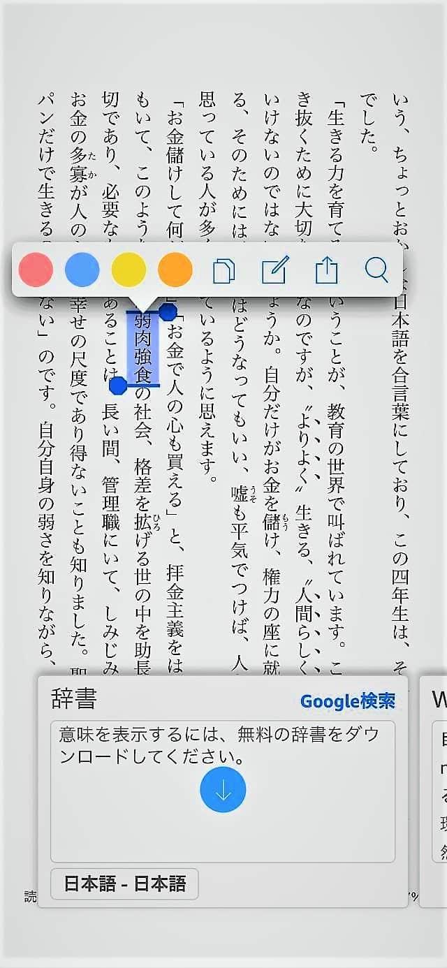 """alt""""Kindleアプリでの辞書の使い方"""""""