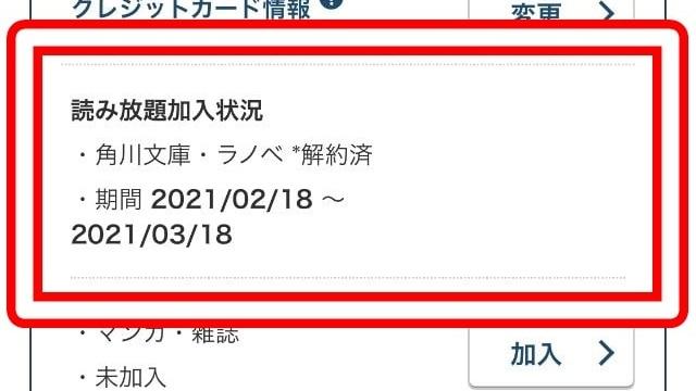 """alt""""bookwalker会員情報画面"""""""