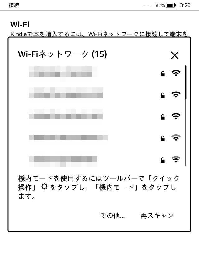 "alt""Wi-Fiの選択"""