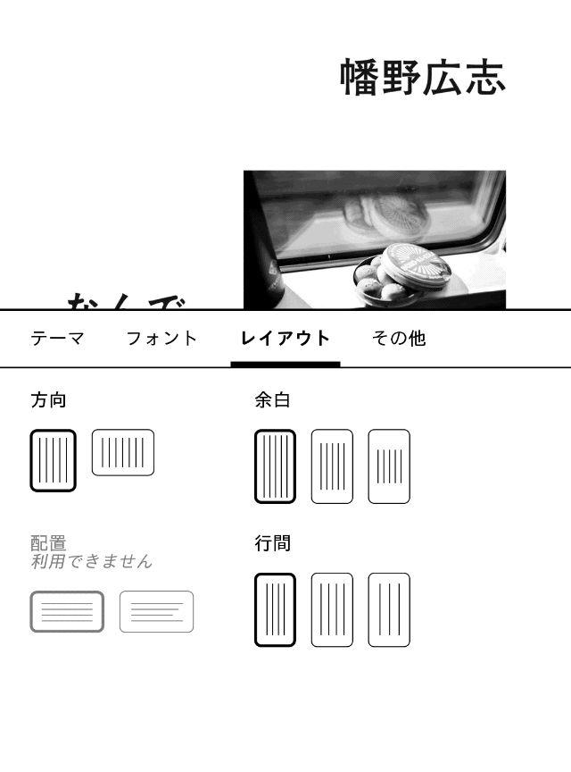 """alt""""Kindle端末のレイアウトからは、行間・余白・向きを変えられる"""""""