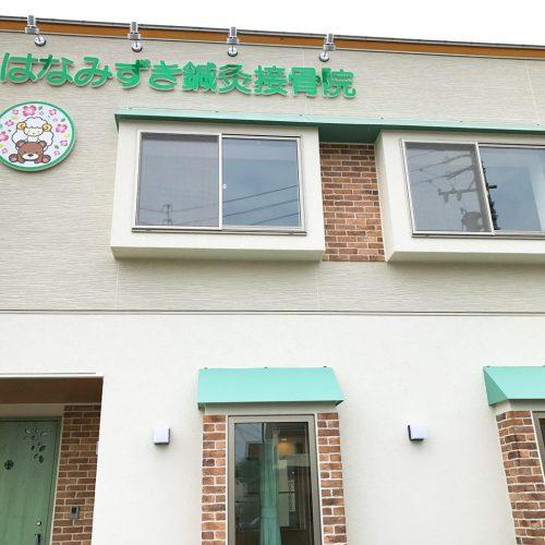 設計した店舗(鍼灸接骨院)付き住宅の確認申請完了検査、消防署検査