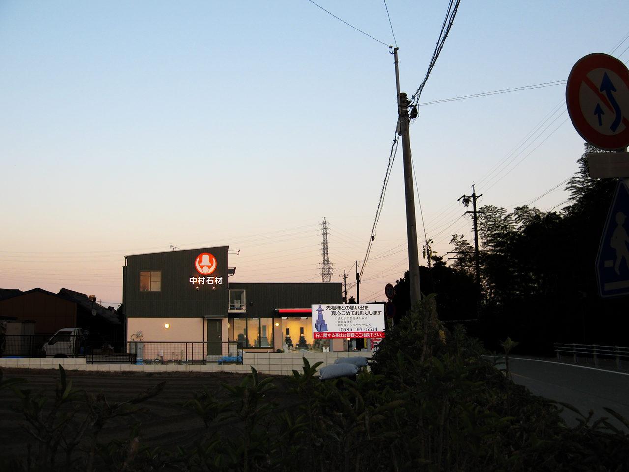 石材店・墓石屋|中村石材(店舗兼用住宅)の新築設計・デザイン