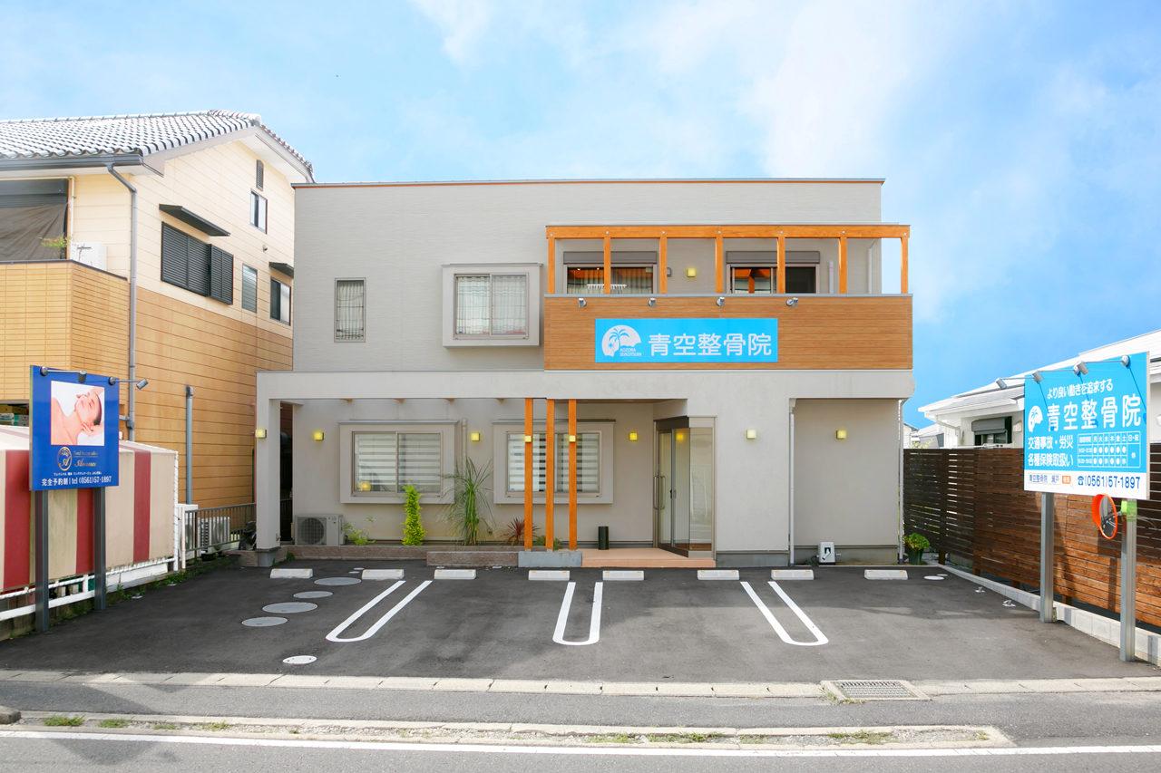 愛知県瀬戸市で新築設計、デザインをした整骨院とエステティックサロン付き住宅の外観写真