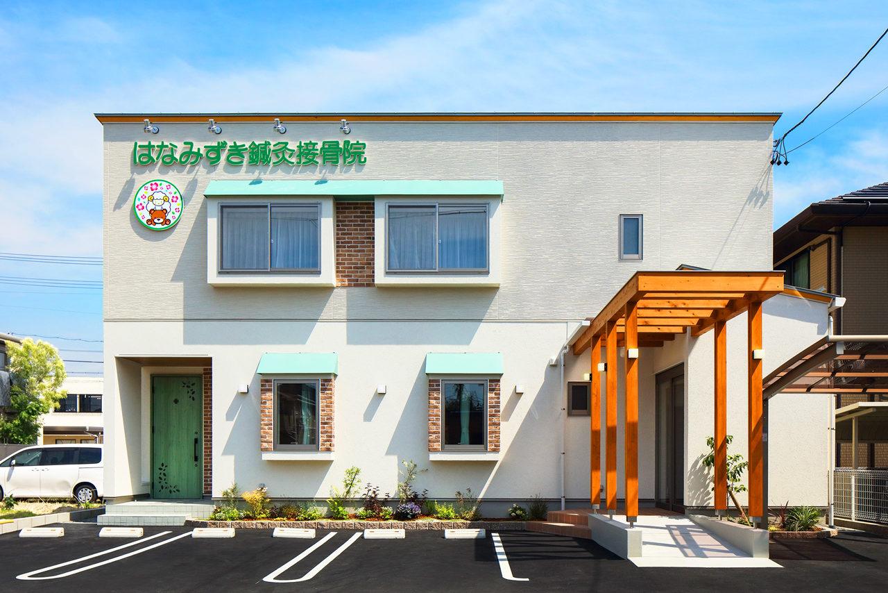 接骨院併用住宅、店舗併用住宅の新築設計、店舗付き住宅デザイン|はなみずき鍼灸接骨院