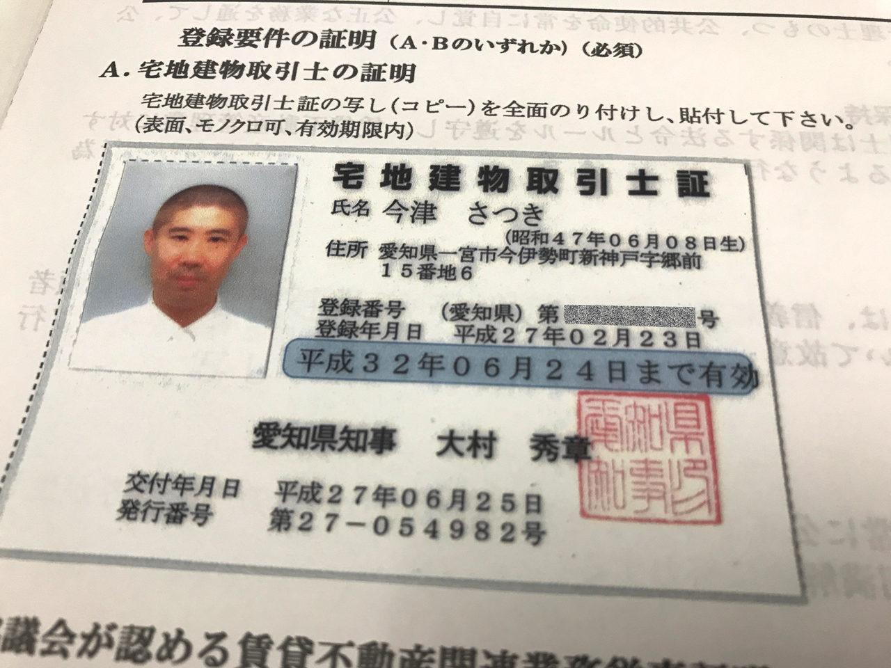 賃貸不動産経営管理士申込には宅地建物取引士証のコピーが必要|愛知県一宮市