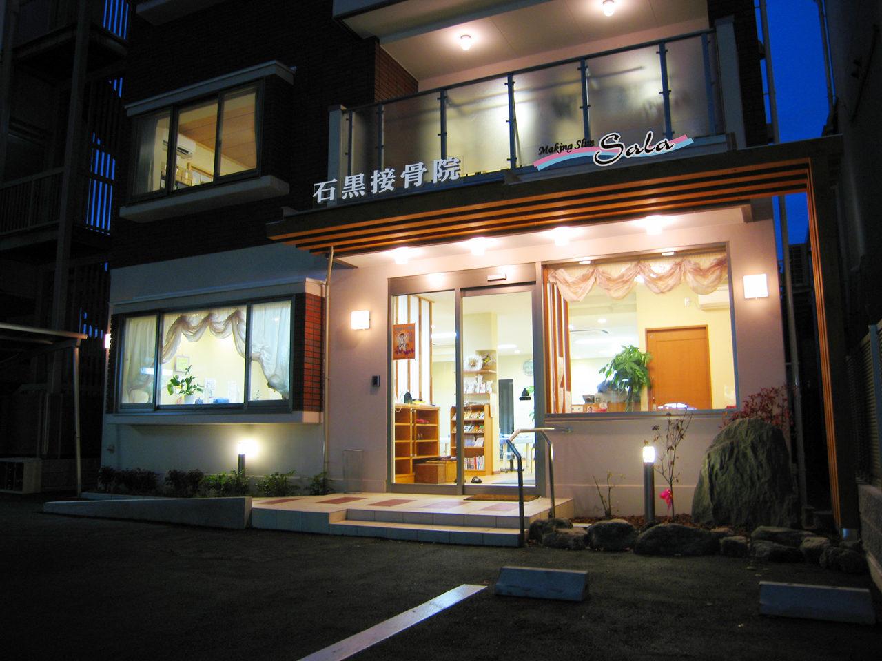 石黒接骨院&エステサロン(店舗併用ホームエレベーター付き二世帯住宅)の新築設計・デザイン