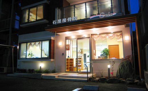 店舗付きバリアフリー二世帯住宅の新築設計、鍼灸接骨院デザイン|愛知県一宮市