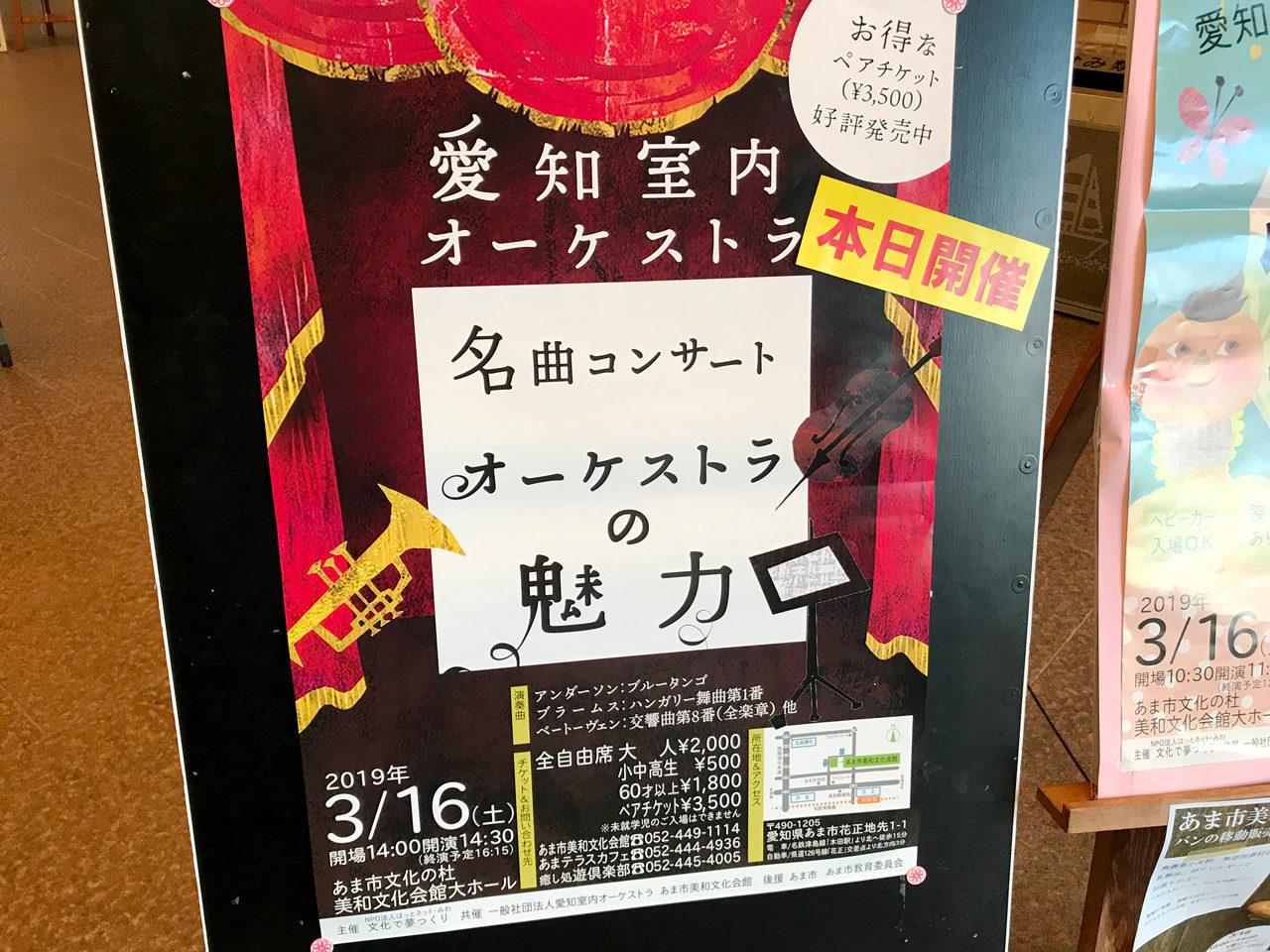 愛知室内オーケストラの演奏会をあま市まで聴きに行きました。