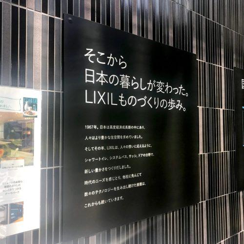 整体院とピアノ教室付き住宅の設計したお客様ご夫婦とリクシル名古屋ショールームへ