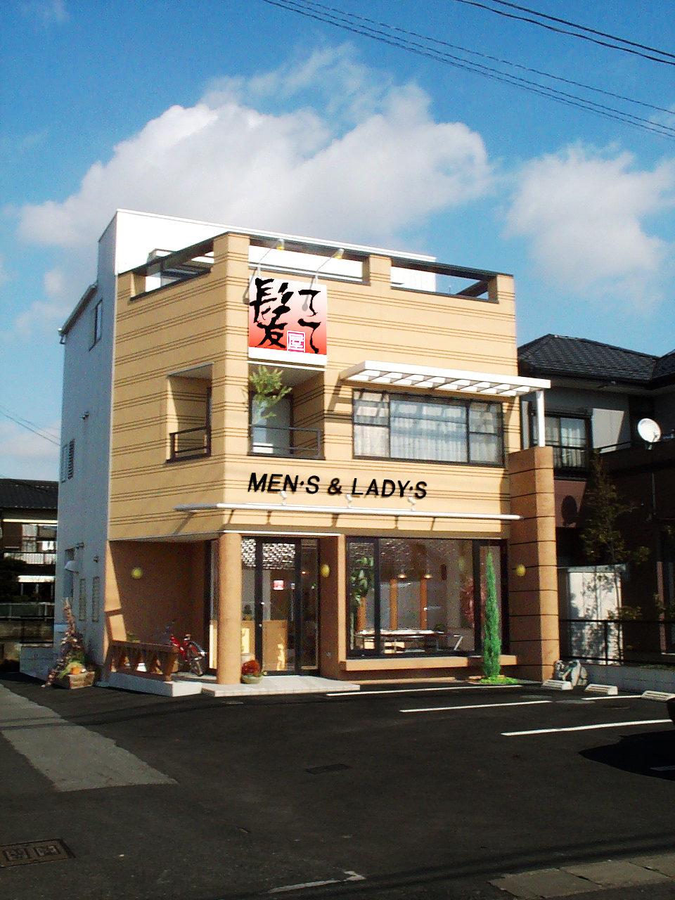 理容院、美容院付き住宅の店舗デザイン、設計