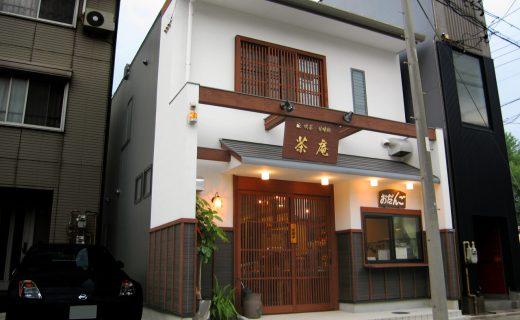 喫茶店、甘味処、店舗兼用住宅の新築設計、店舗デザイン|茶庵|名古屋市港区