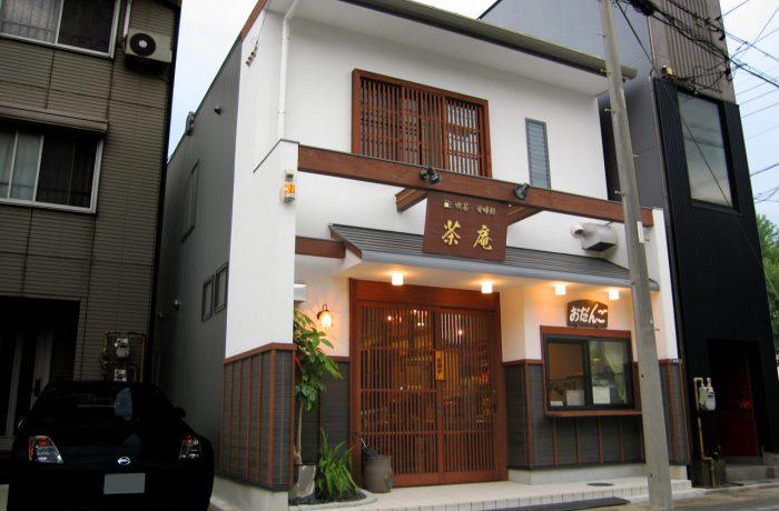 喫茶店、甘味処、店舗兼用住宅の新築設計、店舗デザイン 茶庵 名古屋市港区