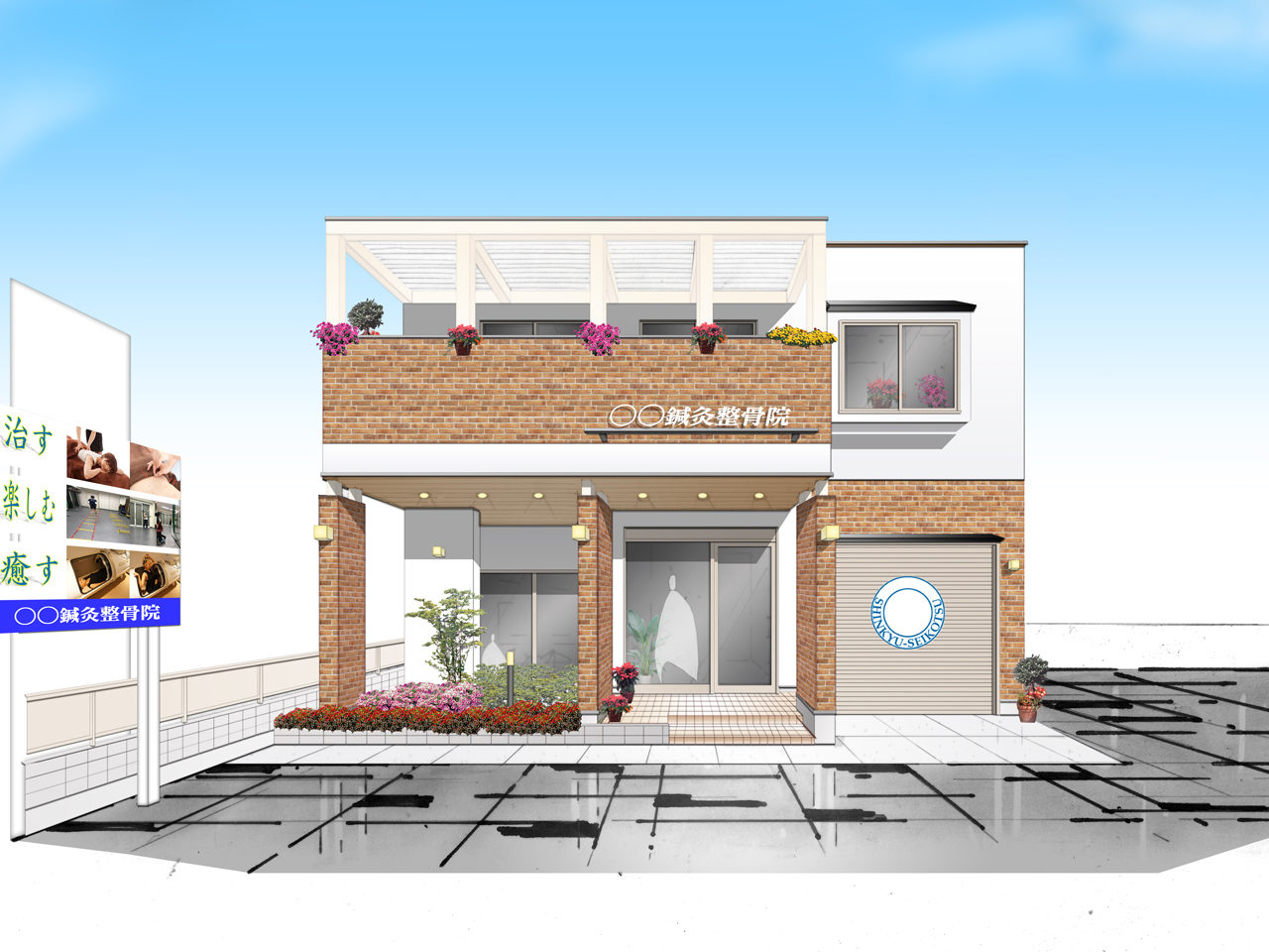 ビルトインガレージ、店舗(鍼灸接骨院・トレーニングルーム)付き住宅の新築設計、デザイン