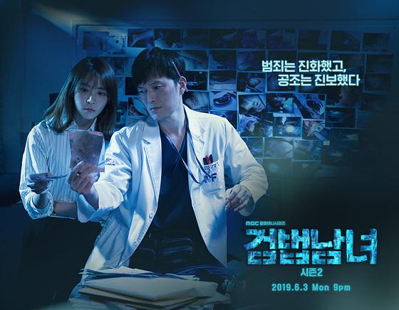 <검법남녀 시즌2> 2인 포스터_1