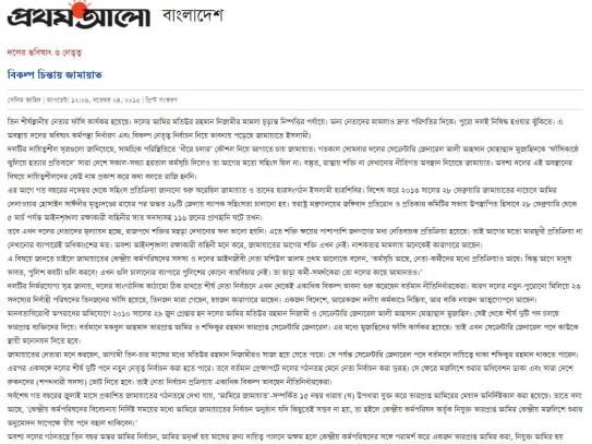 Prothom Alo on BJI leadership