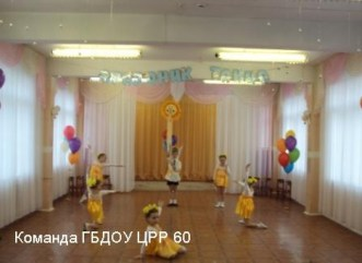 Команда-ГБДОУ-ЦРР-№-60