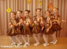 Команда-ГБДОУ-№-83