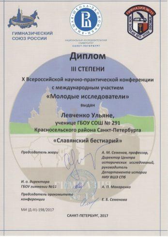Левченко Ульяна