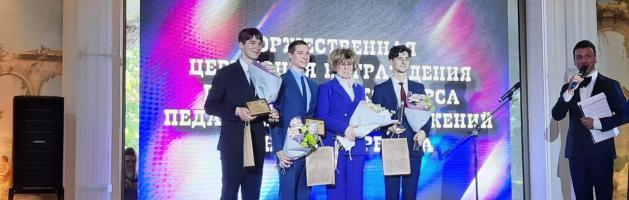 Конкурс педагогических достижений Санкт-Петербурга