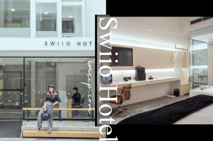 台北Swiio Hotel 二十輪旅店大安館。極簡純白平價設計旅店