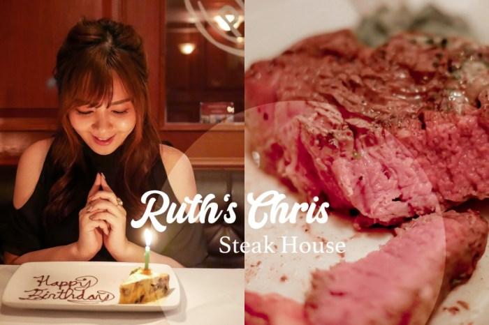 三訪茹絲葵經典牛排館Ruth's Chris。懂了大人味的好吃牛排!約會慶生過節首選餐廳