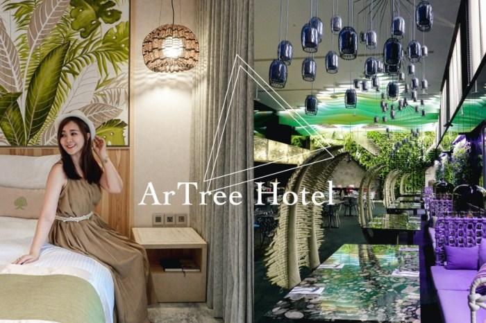 台北平價設計旅店》阿樹國際旅店ArTree Hotel。阿凡達世界夢幻風(台北小巨蛋站捷運站)
