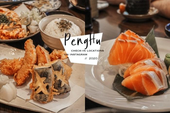 澎湖海鮮日本料理推薦:維鮨手作料理!新鮮生魚片+高CP值定食