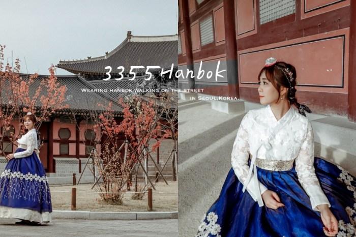 韓國首爾|第三次穿韓服心得:三三五五質感韓服租借~免費去景福宮拍美照