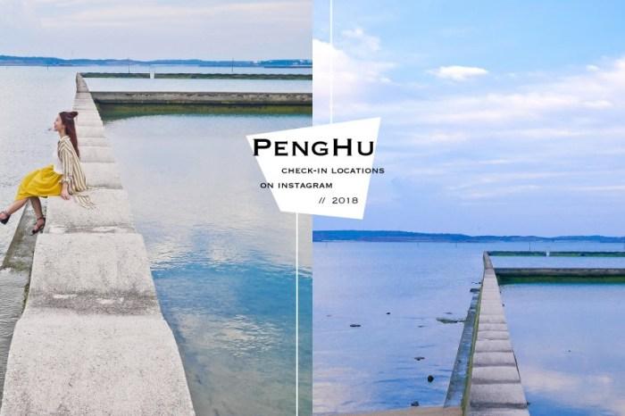 澎湖IG打卡景點:澎湖水族館波浪海堤。漲潮去拍才可愛