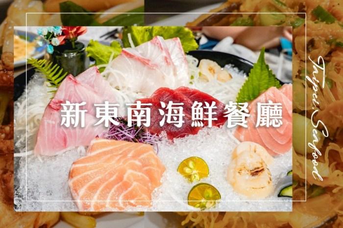 新東南海鮮餐廳。超推金瓜米粉&香蒜中卷!台北聚餐推薦/公司聚餐/春酒尾牙/家族聚餐