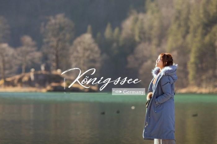 國王湖Königssee 德國最乾淨最美湖泊。但!這不是我要的國王湖